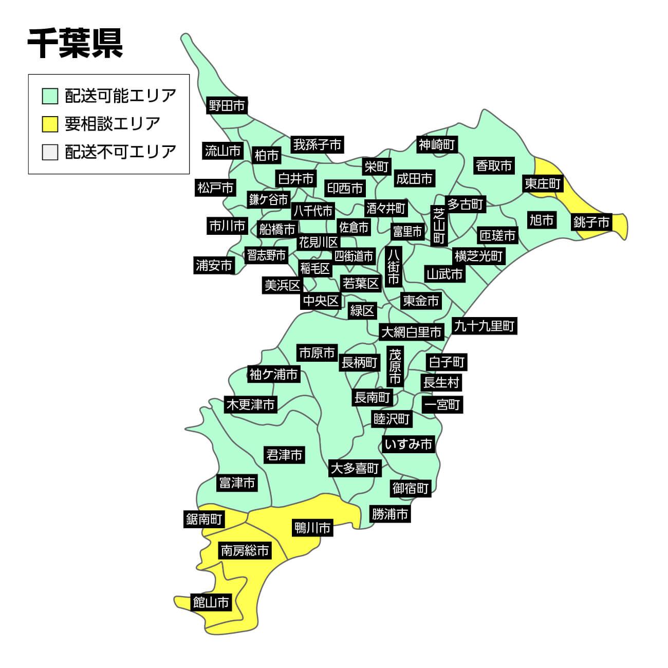 千葉県の集荷可能エリア