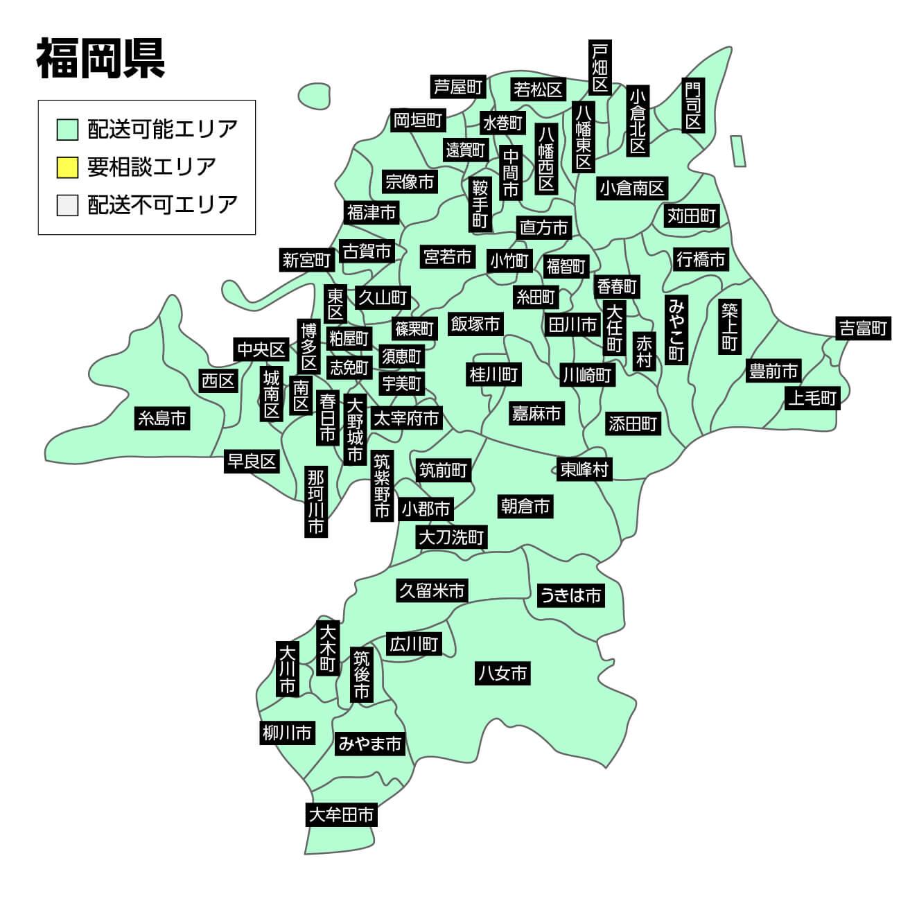 福岡県の集荷可能エリア