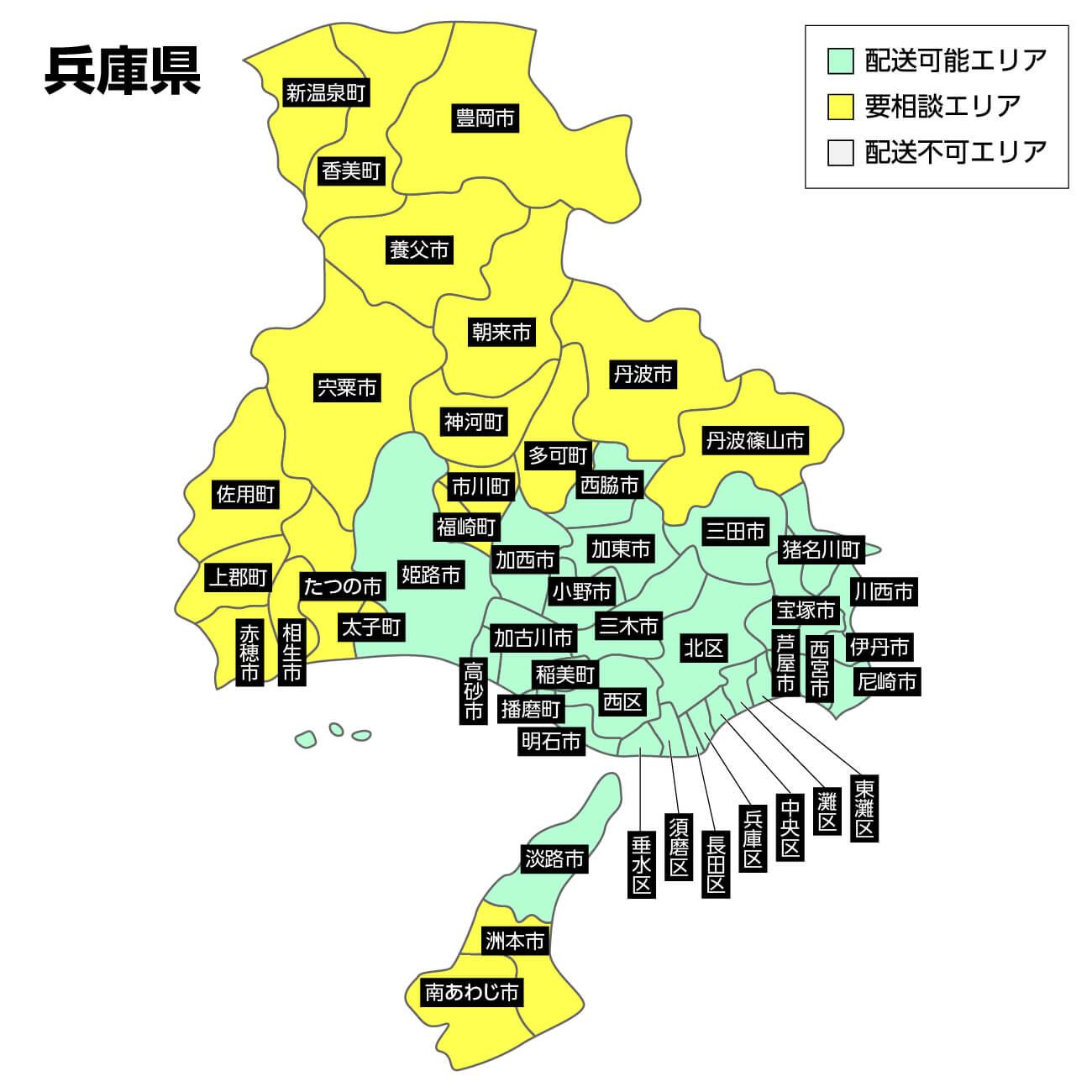 兵庫県の集荷可能エリア