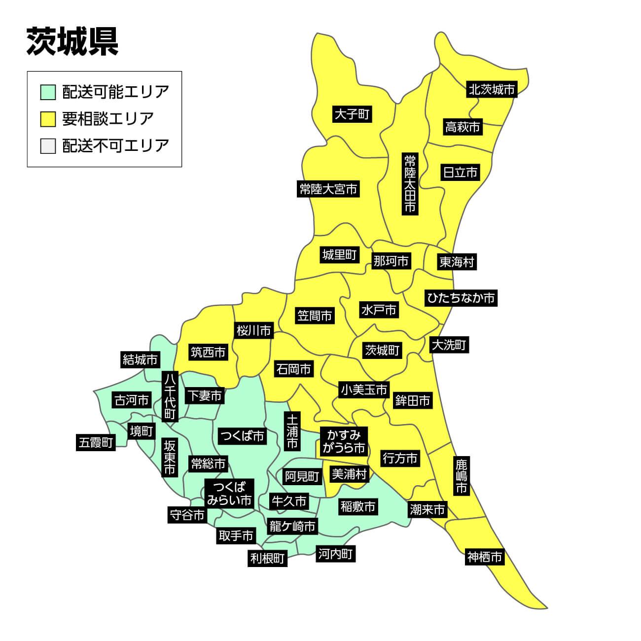 茨城県の集荷可能エリア