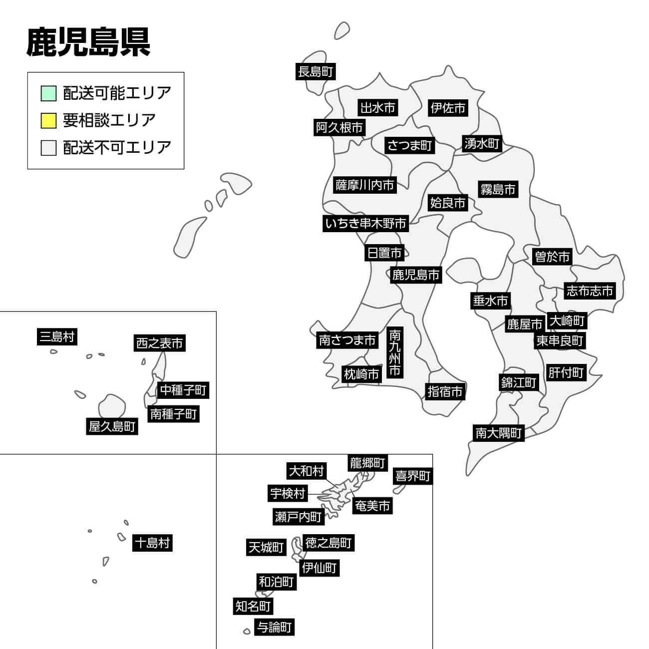 鹿児島県の集荷可能エリア