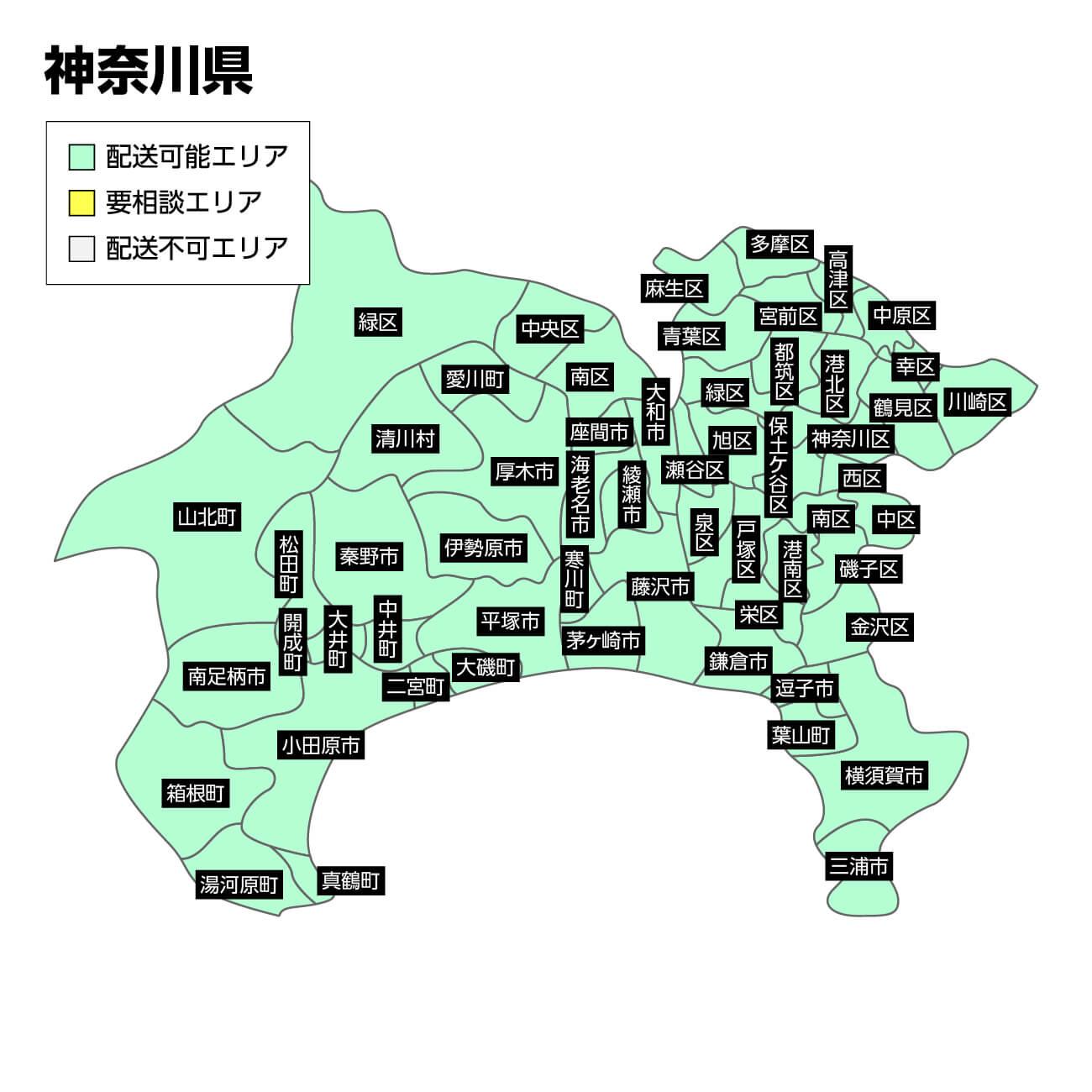 神奈川県の集荷可能エリア