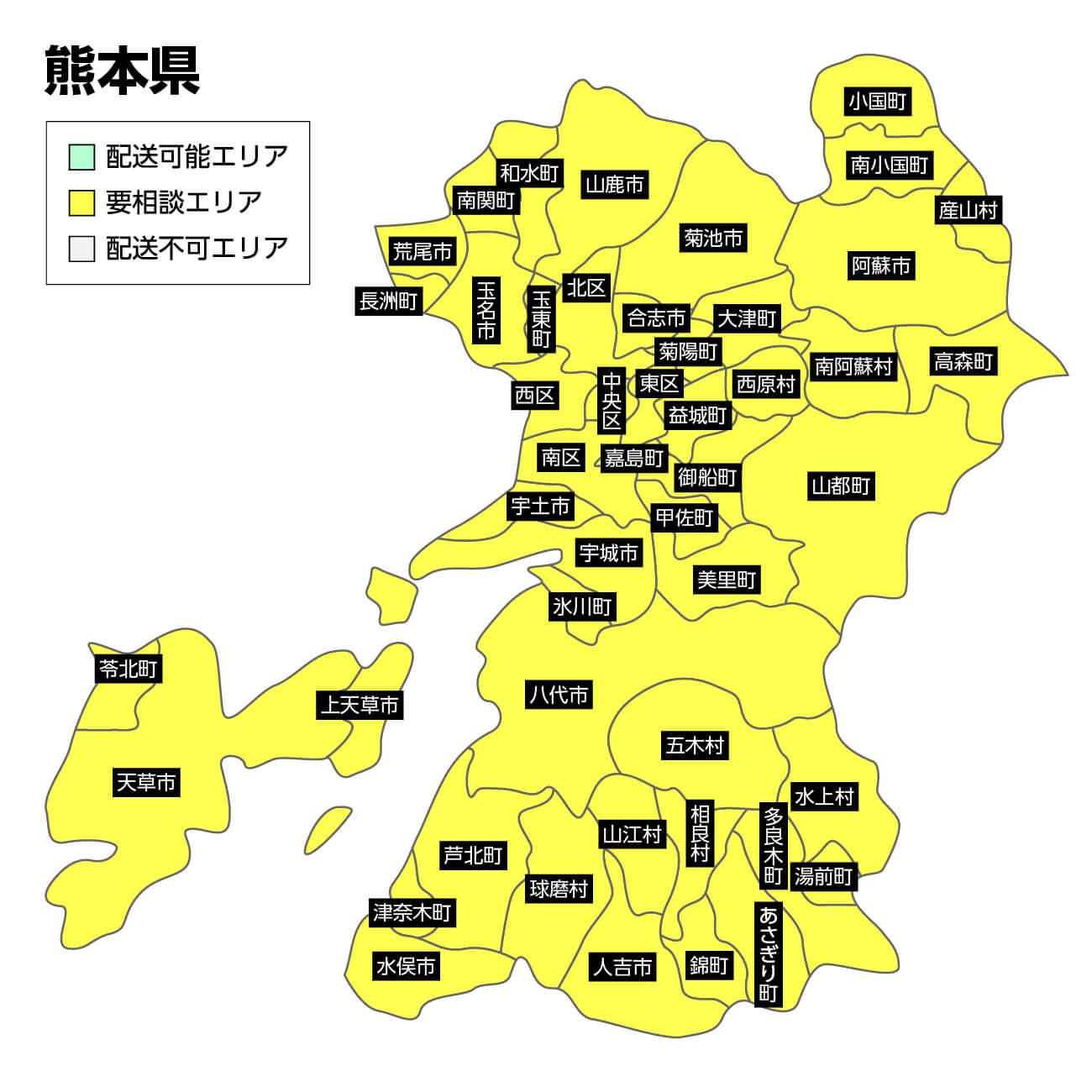 熊本県の集荷可能エリア