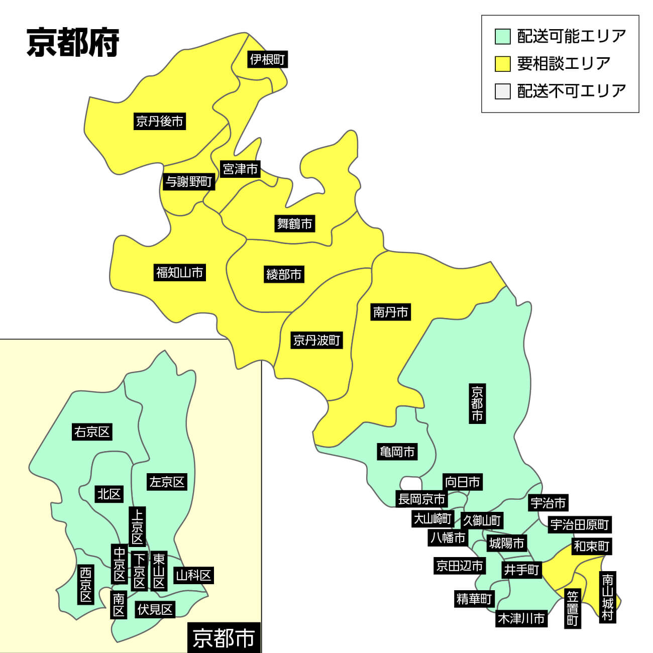 京都府の集荷可能エリア