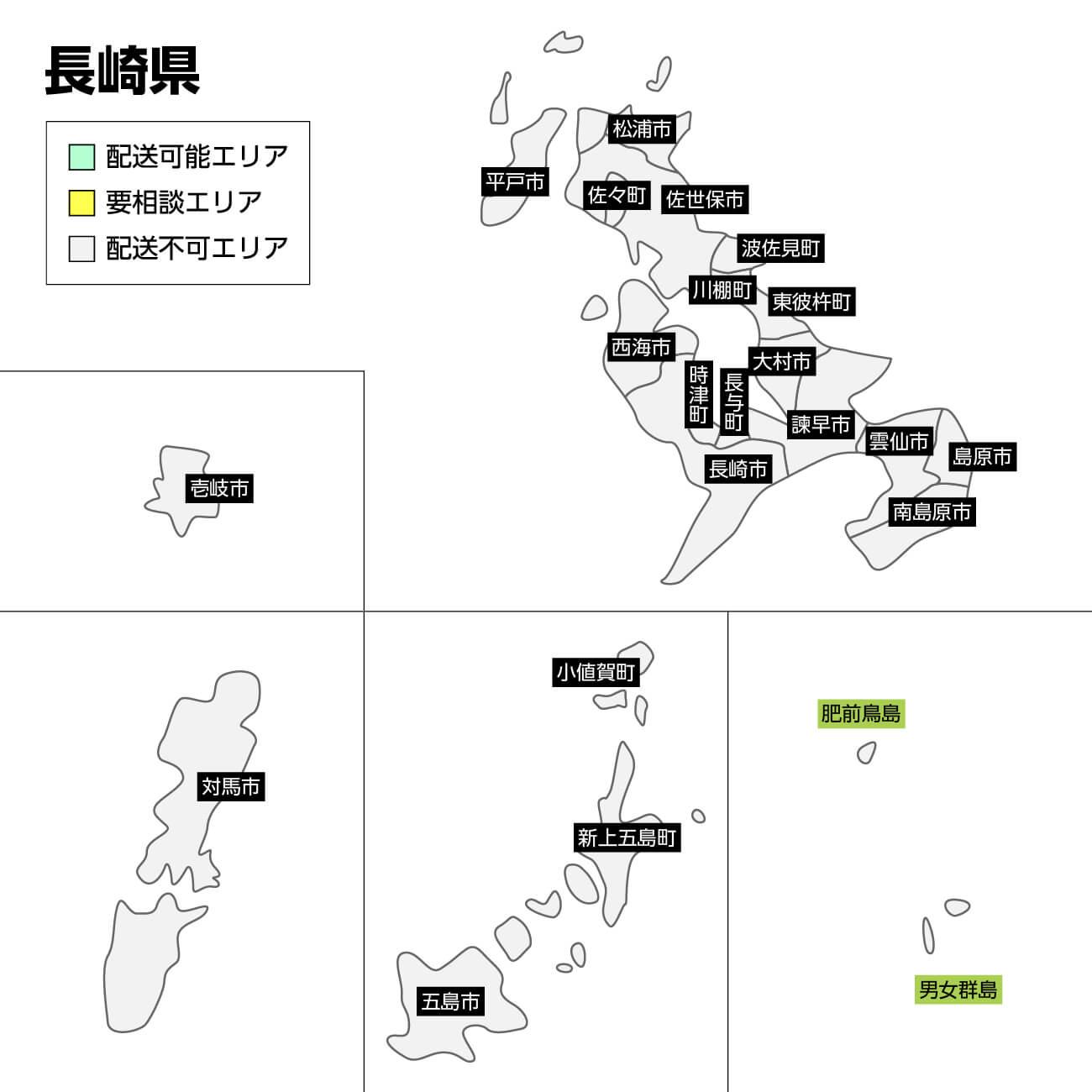 長崎県の集荷可能エリア