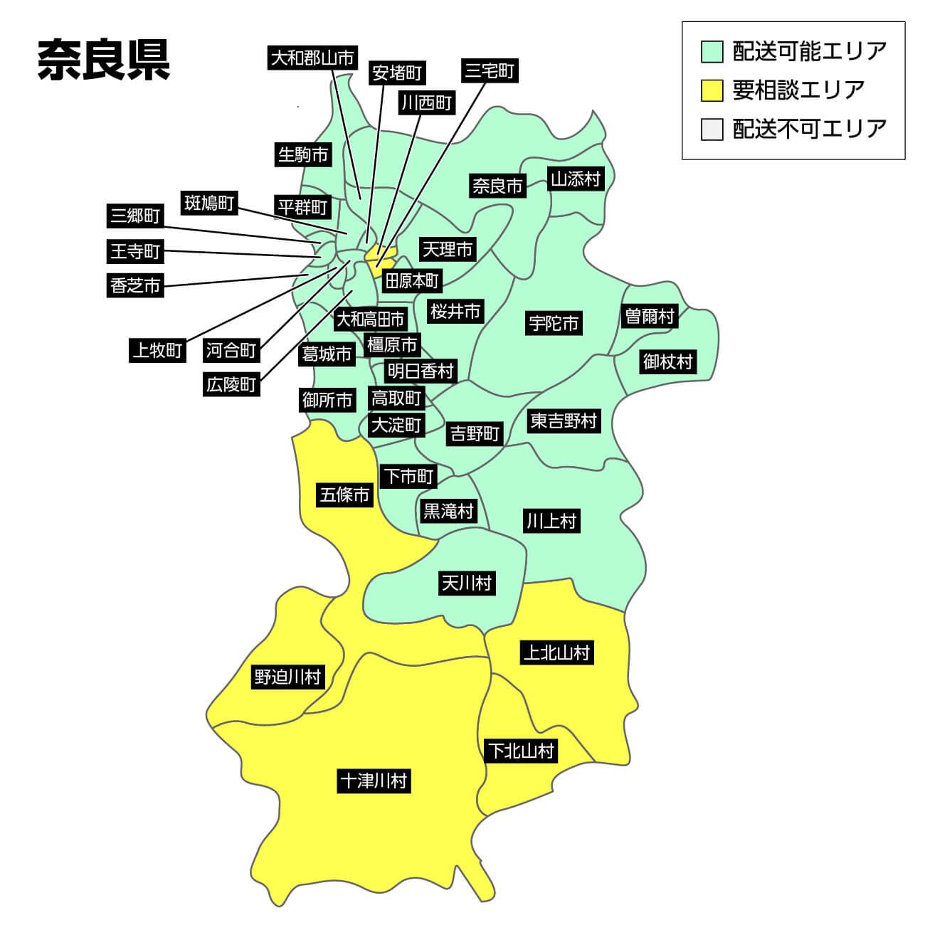 奈良県の集荷可能エリア