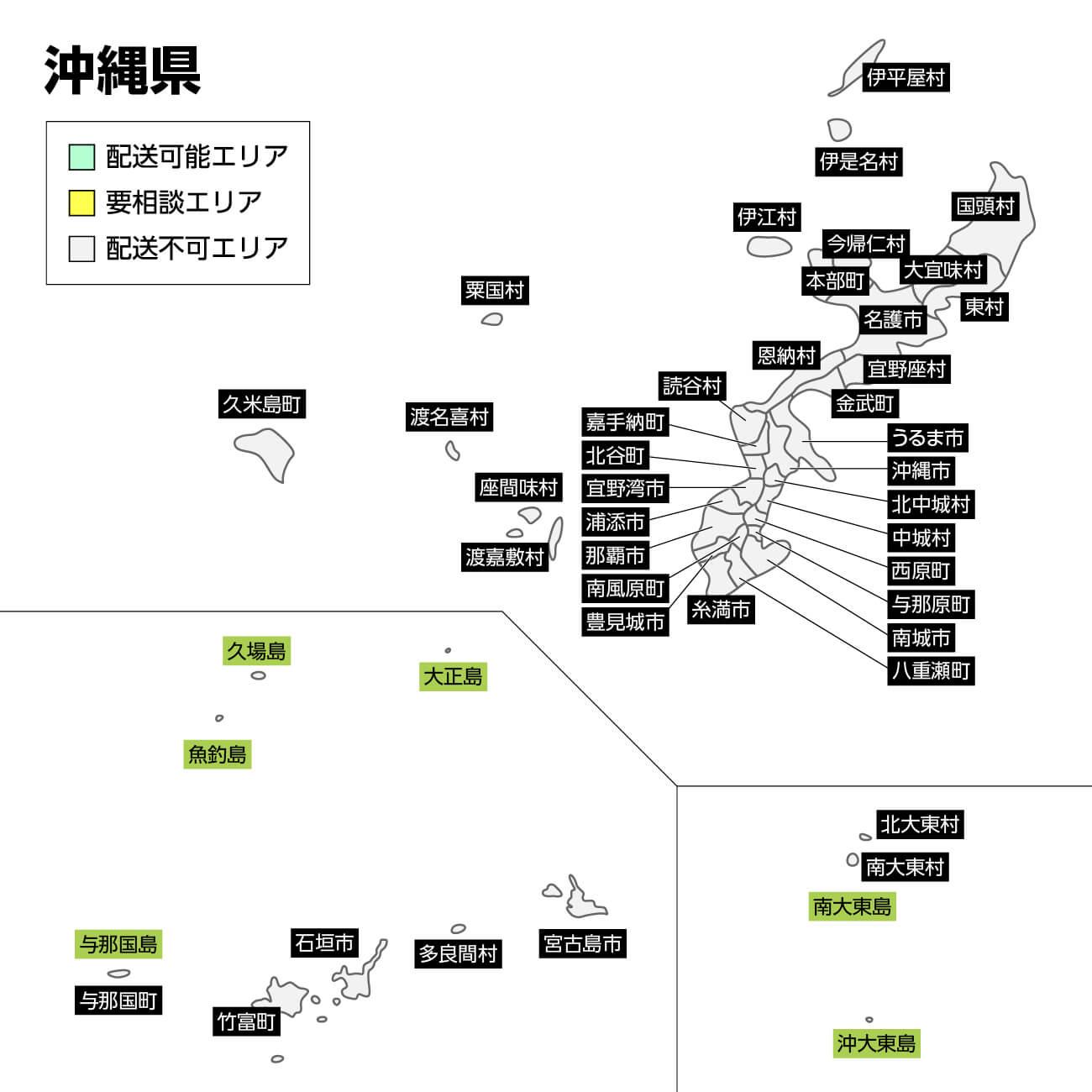 沖縄県の集荷可能エリア