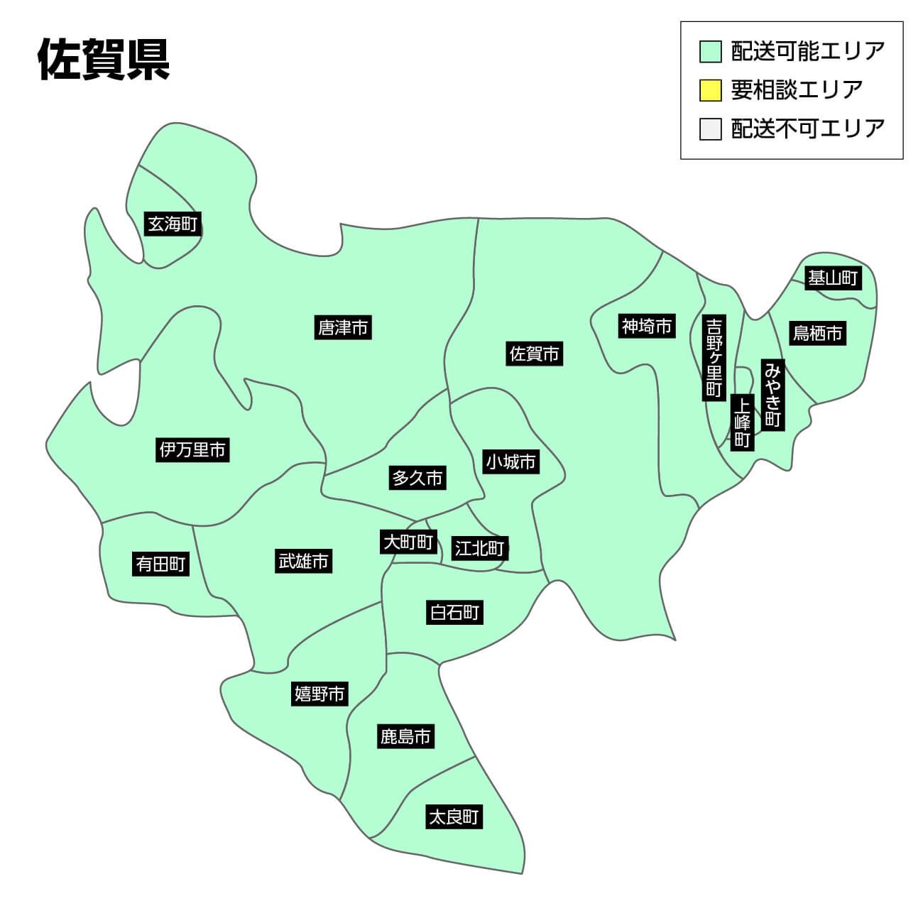 佐賀県の集荷可能エリア