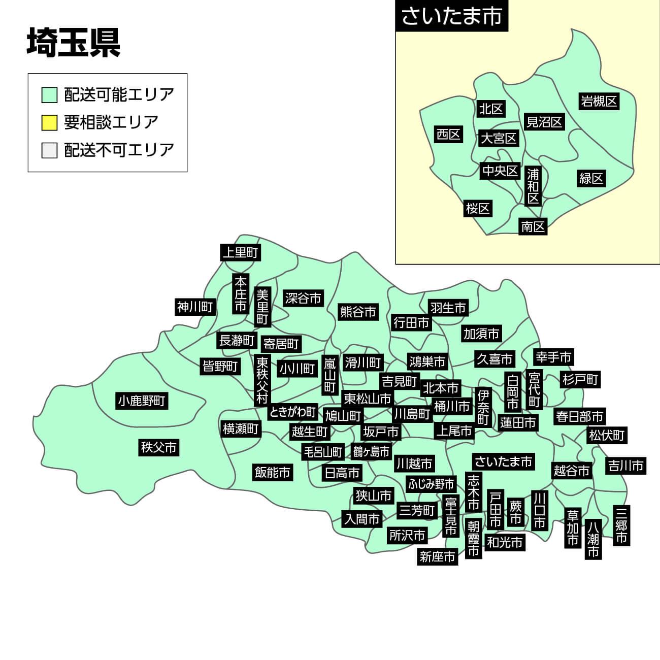 埼玉県集荷可能エリア