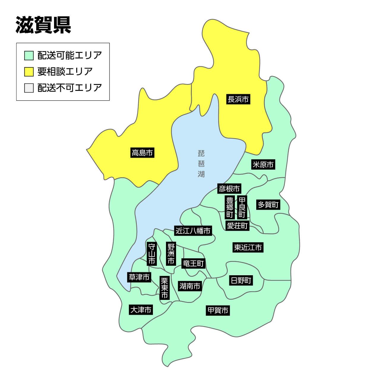 滋賀県の集荷可能エリア