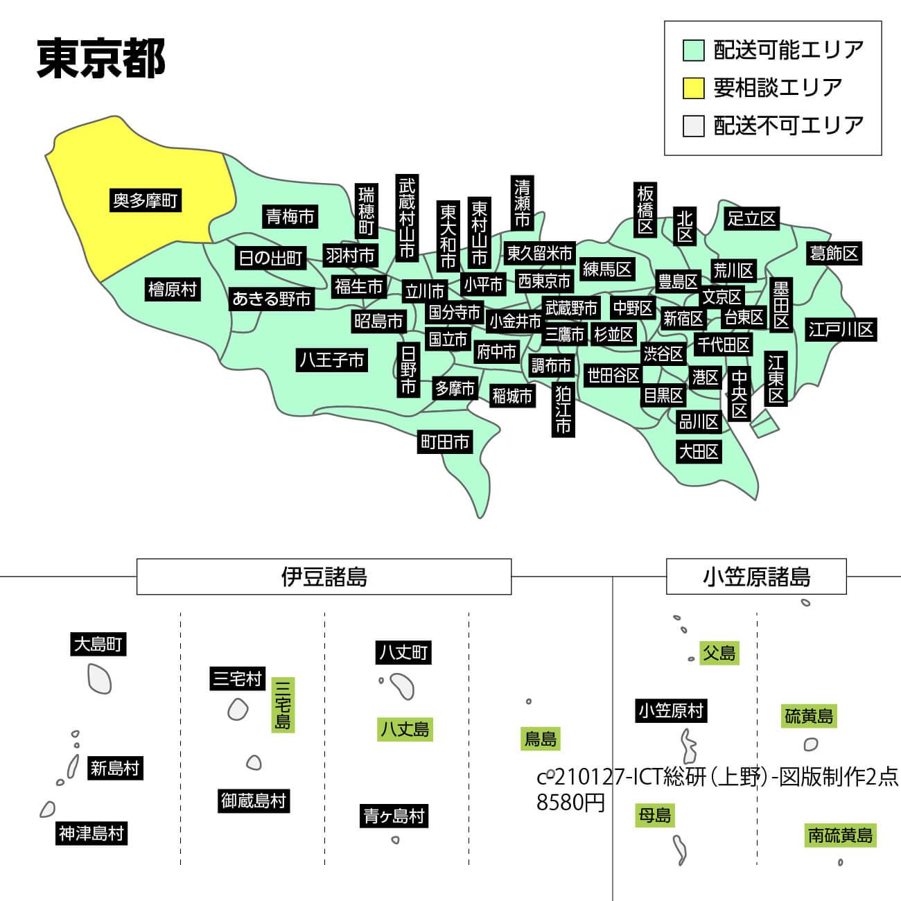 東京都の集荷可能エリア