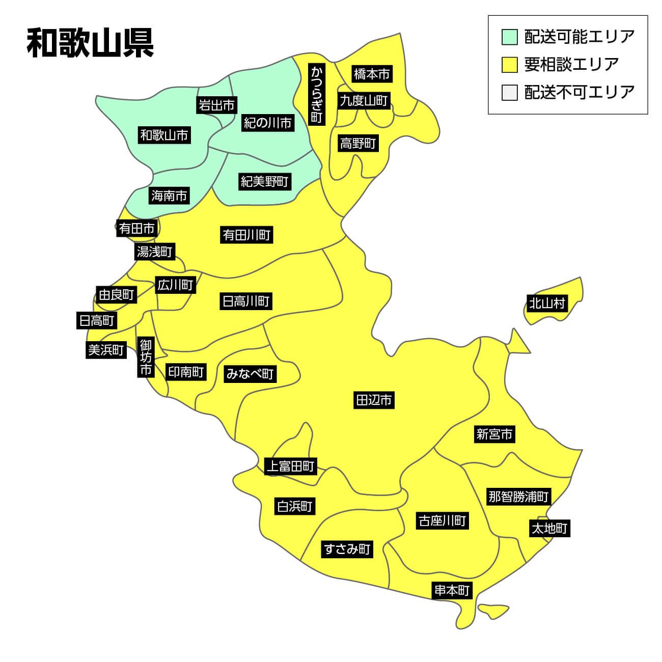 和歌山県の集荷可能エリア